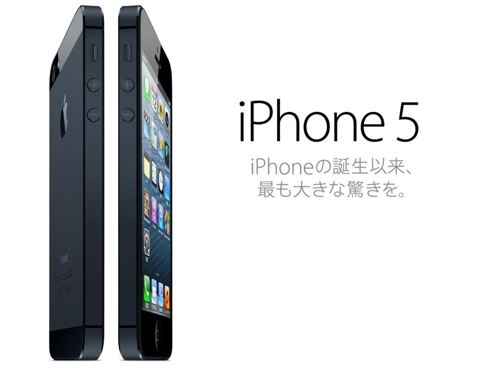 Iphone5 tanjyouirai