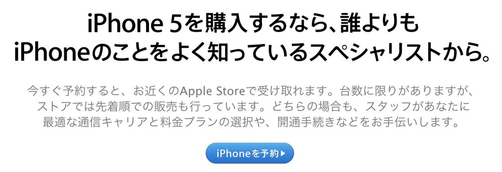Iphone5yoyaku applestore