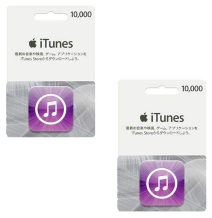 ヨドバシカメラ、指定の「iTunes Card」をまとめて購入すると、2枚目が半額キャンペーン実施中