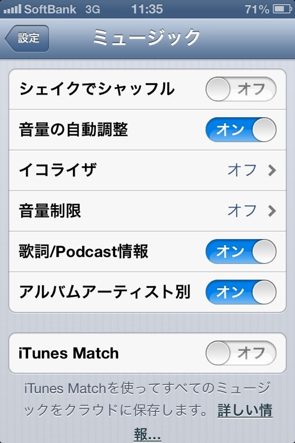 Itunesmatch ios