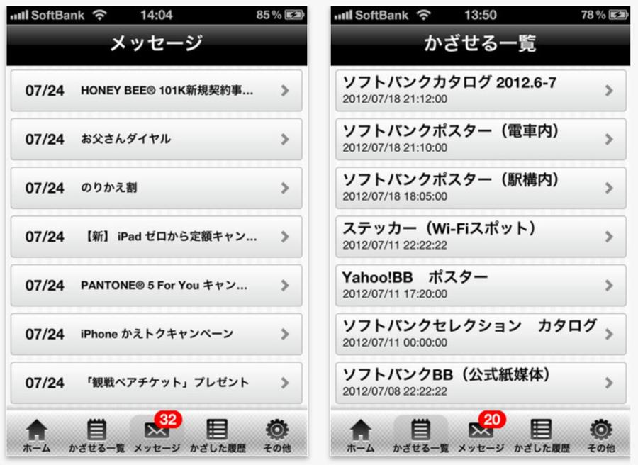 ソフトバンク、iPhoneをかざすだけで、便利でおトクな情報を簡単に入手できるアプリ「かざしてGO!」リリース