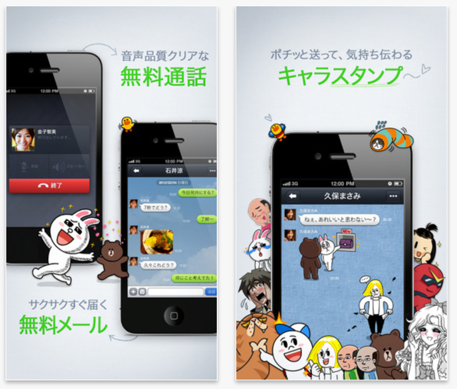NHN Japan、「iPhone 5」と「iOS 6」に対応した「LINE 3.1.2」リリース