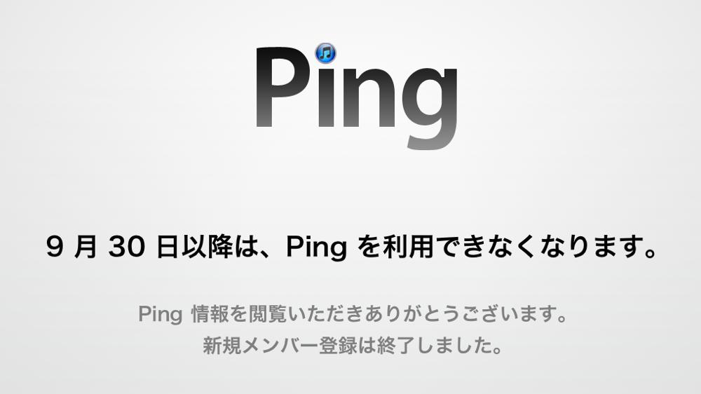 Ping syuryou
