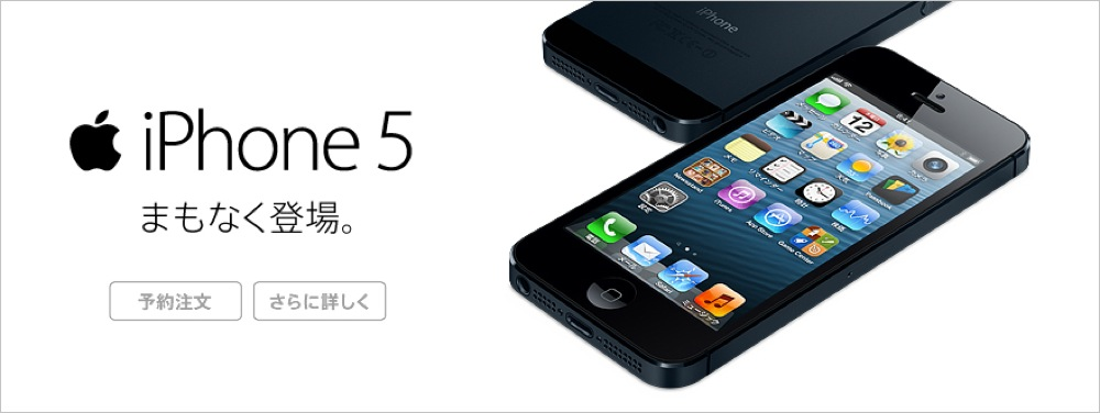 KDDI、au Online Shopで「iPhone 5」の予約受付を開始