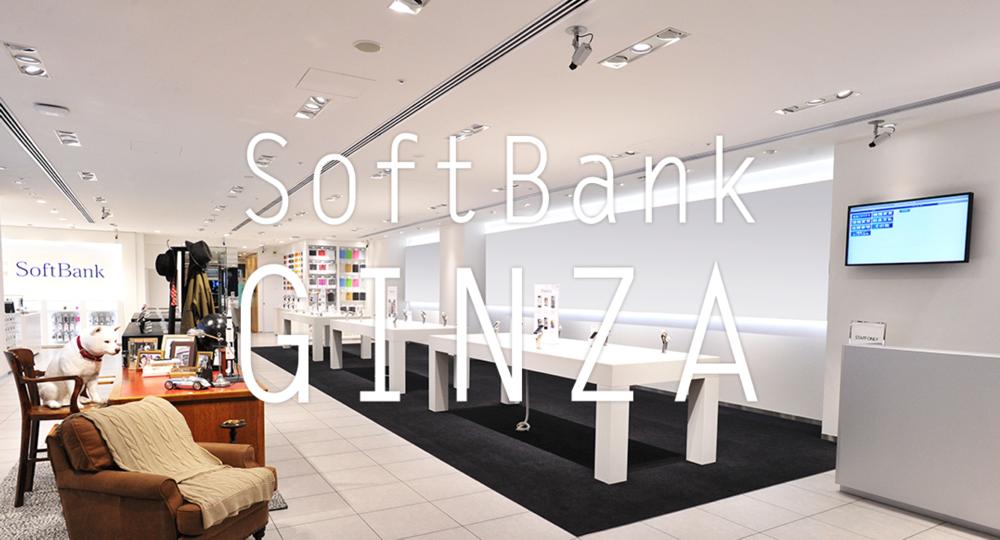 Softbankginza