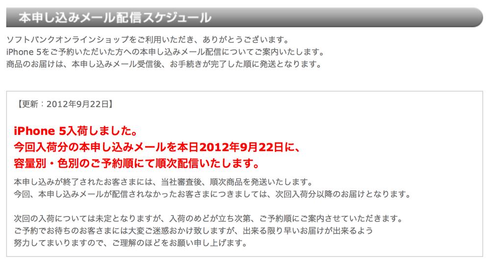 Softbankonlineiphone5mail