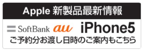 Yodobashi iphone5