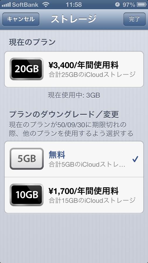 [Update 2] Apple、MobileMeユーザー向けに無料で提供していたiCloudの20GBの追加ストレージの期間を2050年まで延長