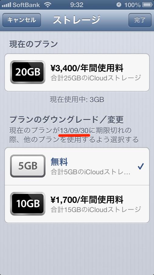 MobileMeからiCloudに移行したユーザーへの無料ストレージアップグレードの期間延長は2013年まで