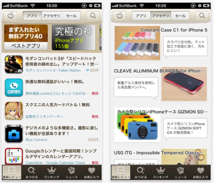 AppBank、AppBankの最新ニュースやアプリ情報をチェックできるアプリ「新しい AppBank.net」リリース