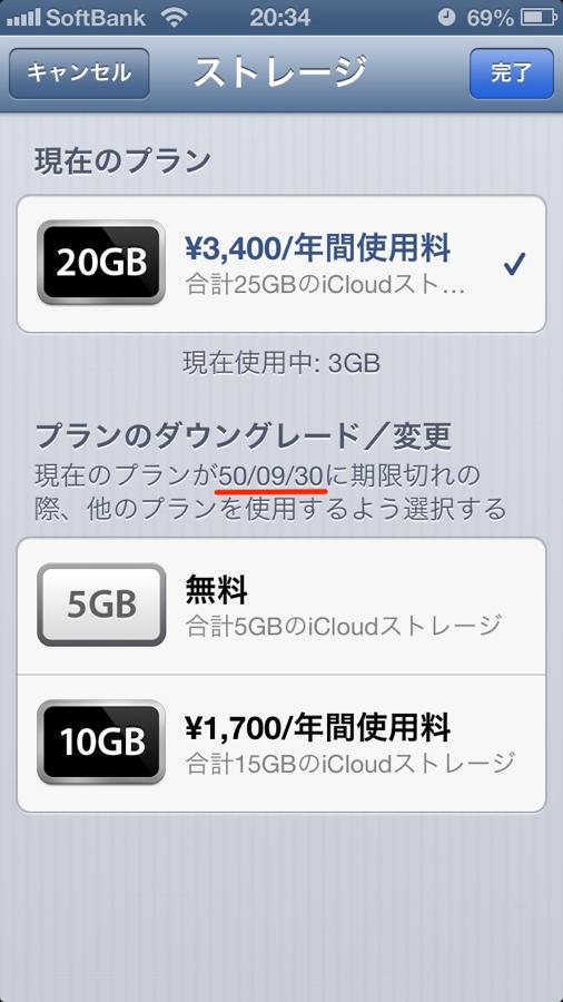 [Update] Apple、MobileMeユーザーに対して2050年まで無料でiCloudの20GB追加ストレージを提供