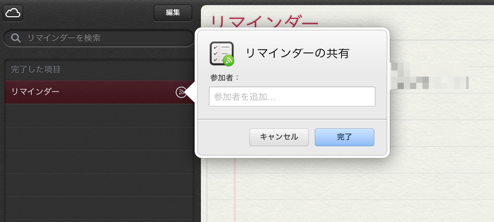 Apple、iCloud.comのリマインダーウェブアプリに共有機能を追加