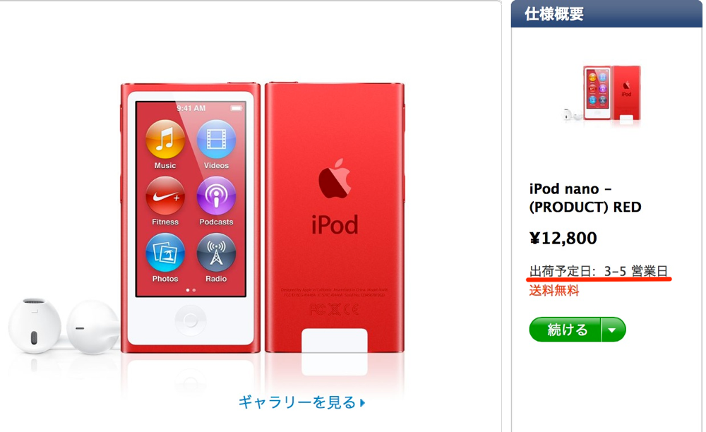 Apple Online Store、「iPod nano(第7世代)」の出荷予定日を「3-5営業日」に短縮