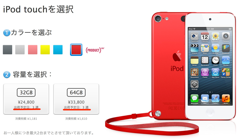 Ipodtouch 3syuu