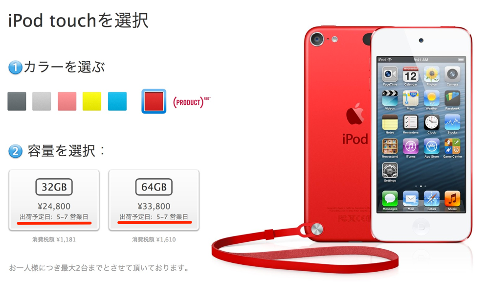 Ipodtouch5htgen store