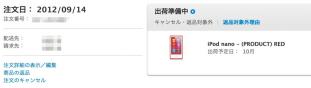 「iPod nano(第7世代)」が出荷準備中に