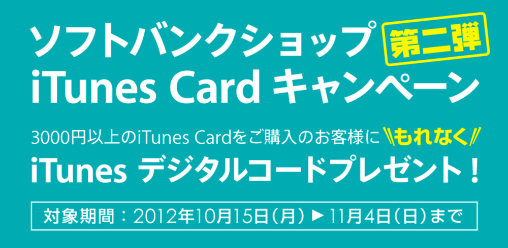 Itunescard softbankshop