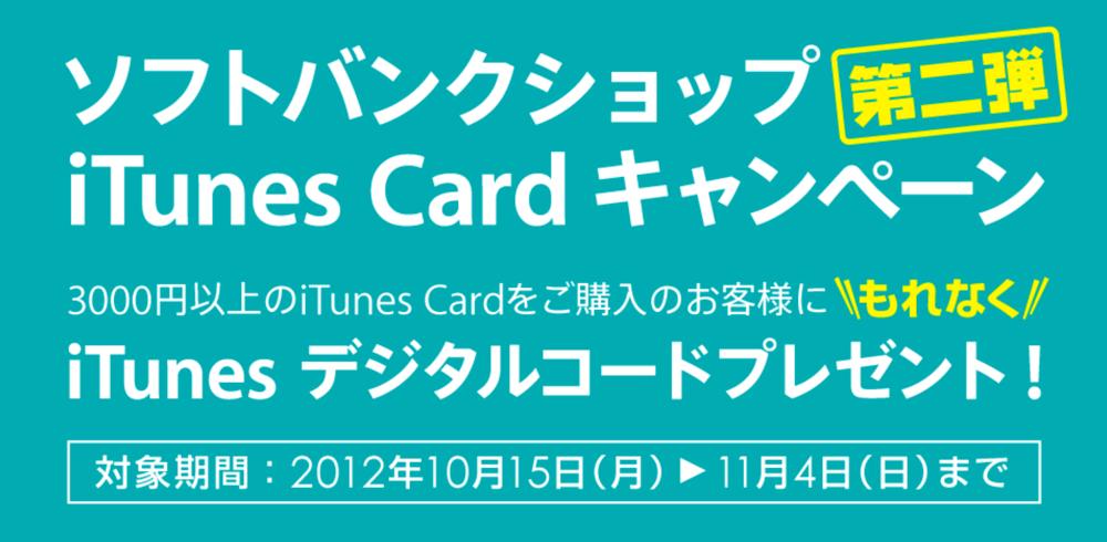 ソフトバンクショップ、iTunes Card購入者に最大20%のiTunesデジタルコードをプレゼントするキャンペーンを開始