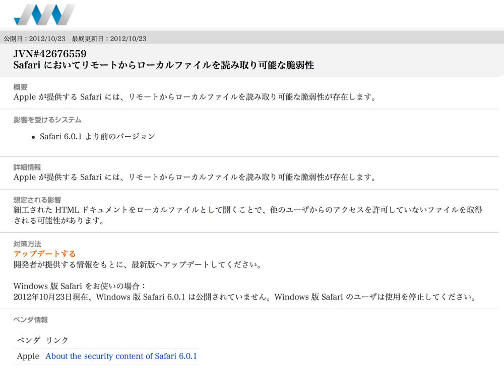 Windows版「Safari」ユーザに使用停止勧告