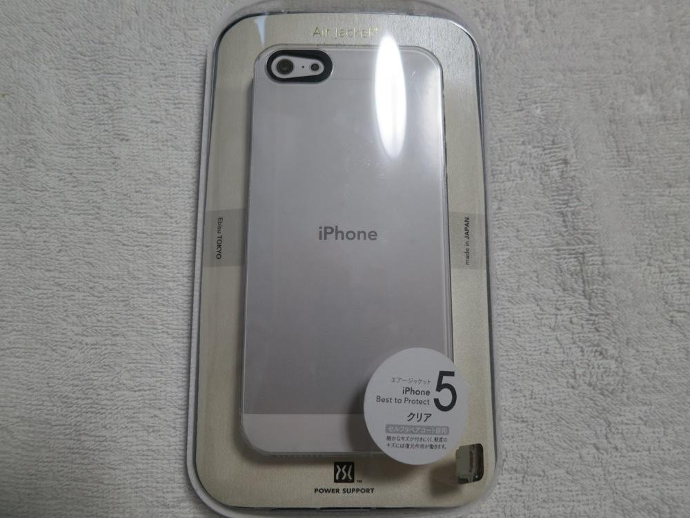 パワーサポート、「エアージャケットセット for iPhone 5」を試してみた