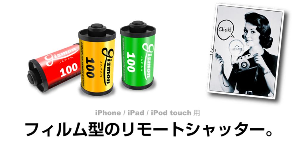 アドプラス、iOSデバイス用フィルム型リモートシャッター「GIZMON iCA REMOTE SHUTTER」を発表
