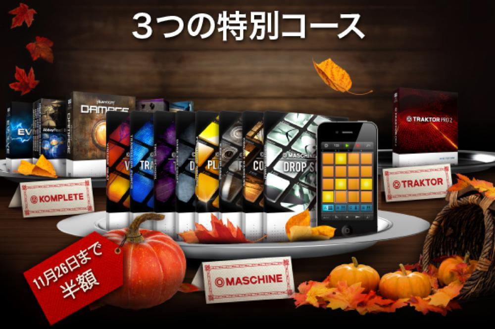 Native Instruments、感謝祭スペシャル半額セール実施中