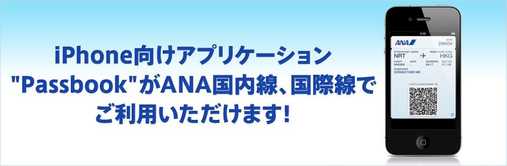 ANA、11月29日から国際線でも「Passbook」に対応へ