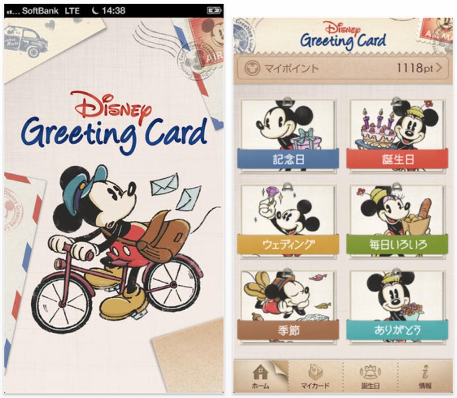 ディズニー、iPhone向けアプリ「ディズニーグリーティングカード」リリース