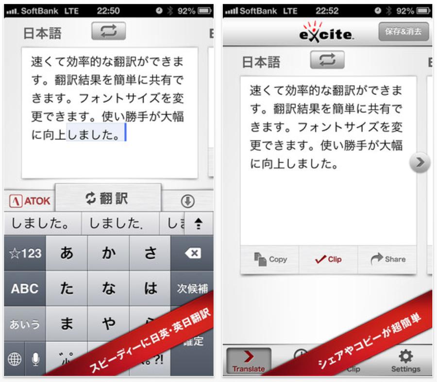 エキサイト、iPhoneアプリ「エキサイト英語翻訳」をリニューアル
