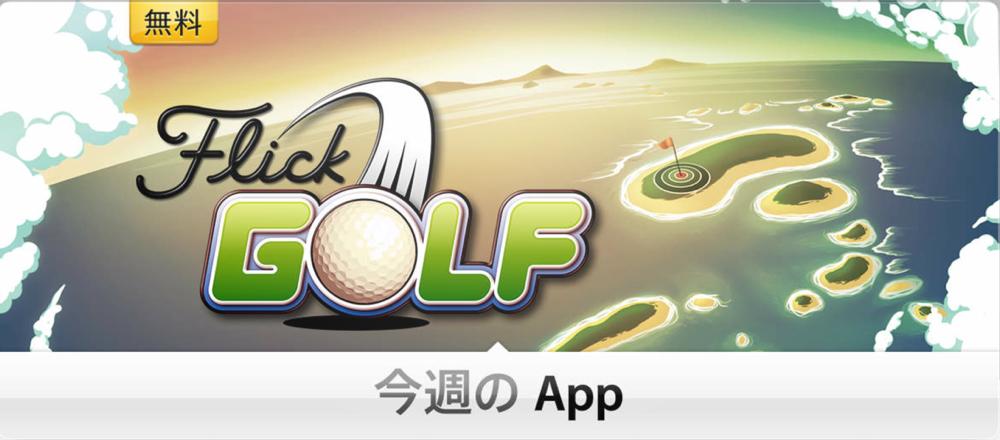 Apple、「今週のApp」として「Flick Golf!」を無料で配信中