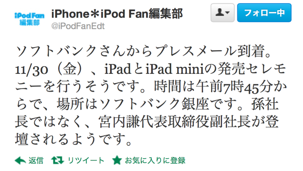 Iphonefanhensyubutweet