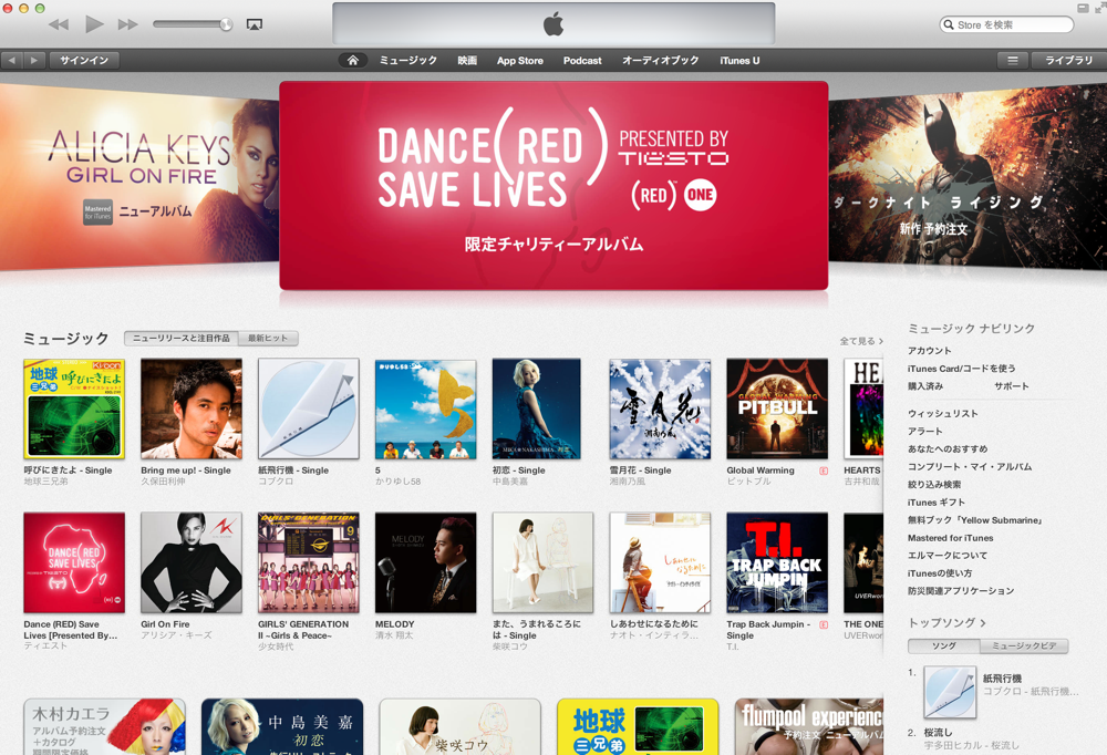 Itunes11 side1