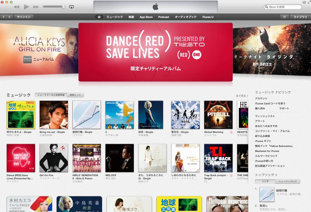 「iTunes 11」で以前のバージョンのようにサイドバーを表示する