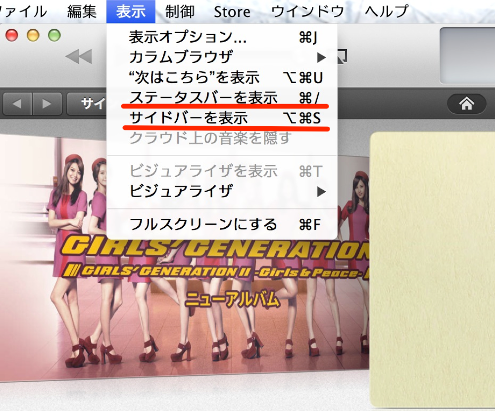 Itunes11 side2