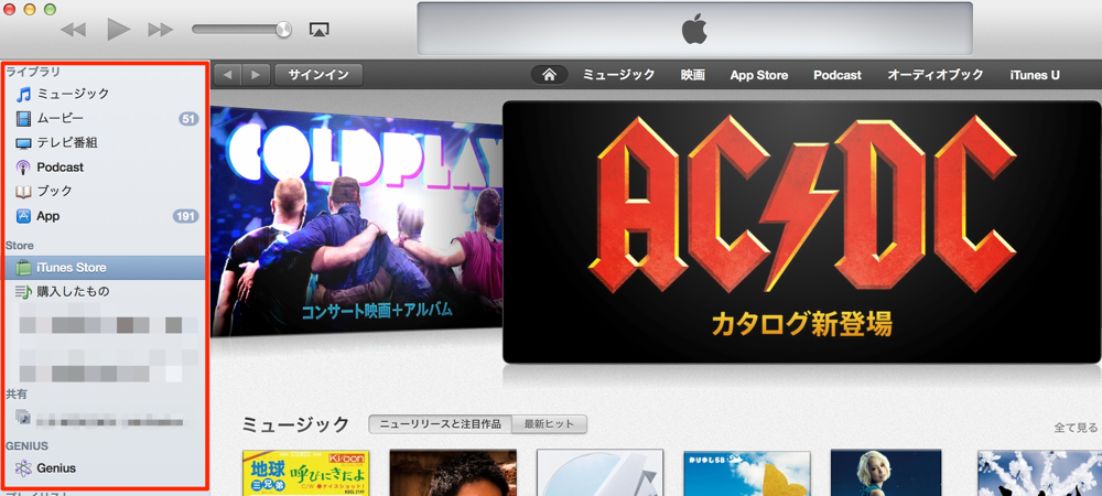 Itunes11 side3 2