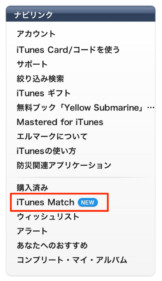 Itunesitunesmatch