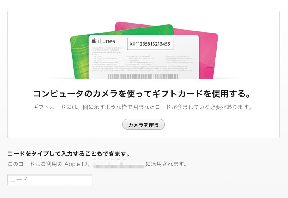 「iTunes 11」では「iTunes Card」のコードをFaceTime HDカメラで読み取りが可能に