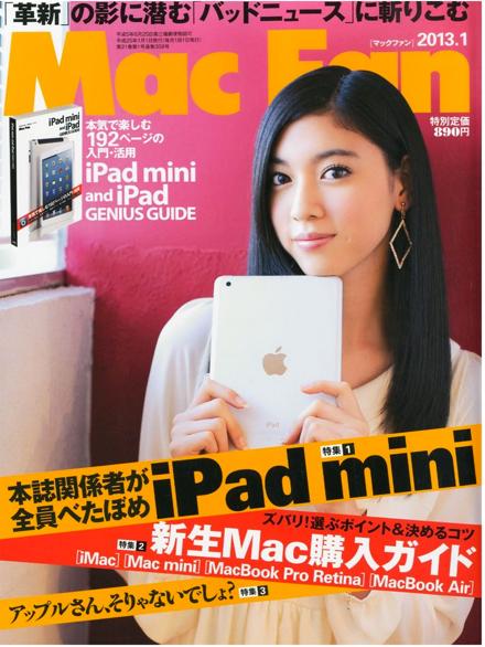 Macfan2013 1