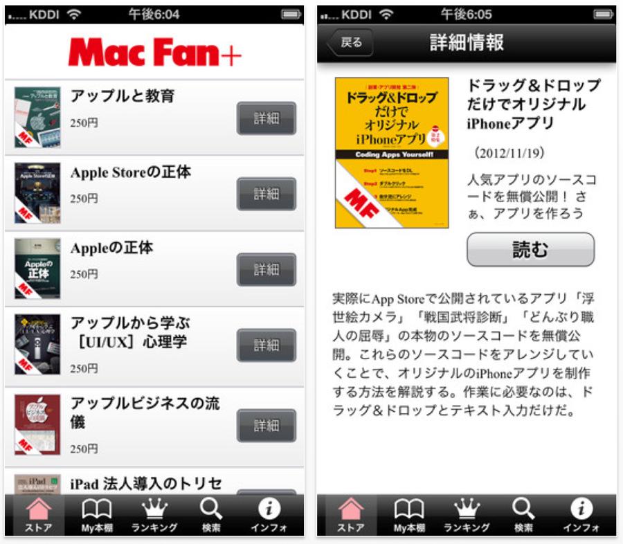 マイナビ、「Mac Fan」の特集記事単位などで購入できるアプリ「Mac Fan+」リリース