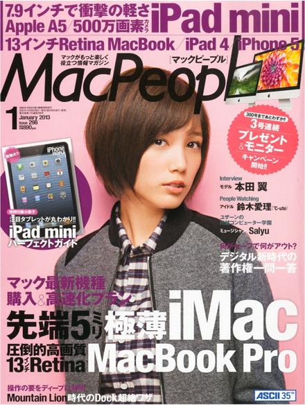 Macpeople2013 1