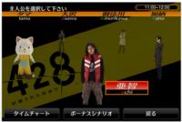 CHUNSOFT、iOSアプリ「428 ~封鎖された渋谷で~」リリース