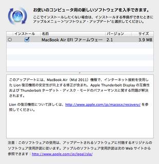 MacBook Air EFI ファームウェアアップデート2.1 をリリース