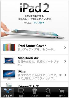 Apple Storeアプリ「Apple Store」が日本でもリリース