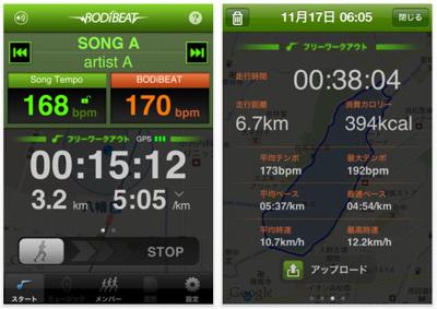 ヤマハ、iPhoneアプリ「BODiBEAT GPS ラン&ウォーク」リリース