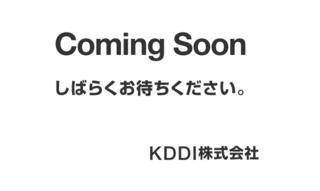 "KDDIの「iPhone」のサイトが""Coming Soon""に"