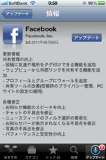 Facebookアプリが3.5にアップデート