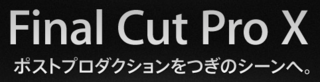 Apple、「Final Cut Pro X」のアップデートをリリース