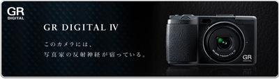 リコー、「GR DIGITAL IV」を10月21日に発売