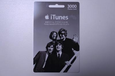 販売が再開された「iTunes Card- The Beatles」を買ってみた
