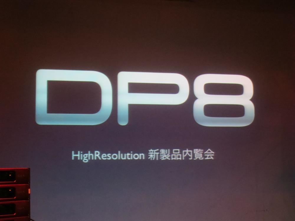 High Resolution新製品内覧会 2012レポート:Windowsに対応した「DP8」を披露